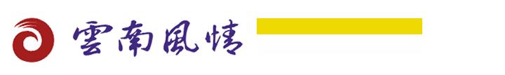 清境民宿│雲南風情景觀山莊│雲南十八怪景觀餐廳(官方網站)